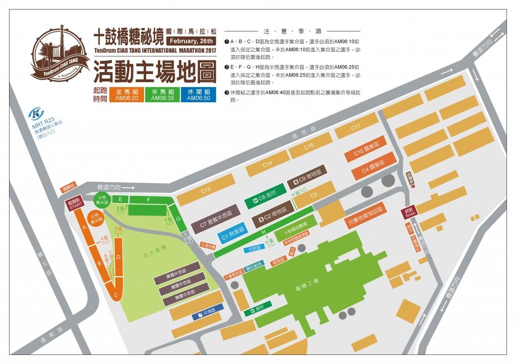 活動主場地圖