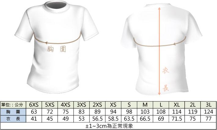 星光圓T(6XS~3XL)尺寸表