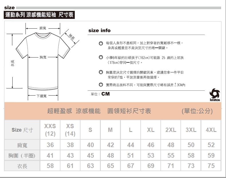尺寸表-圓領排汗衫new