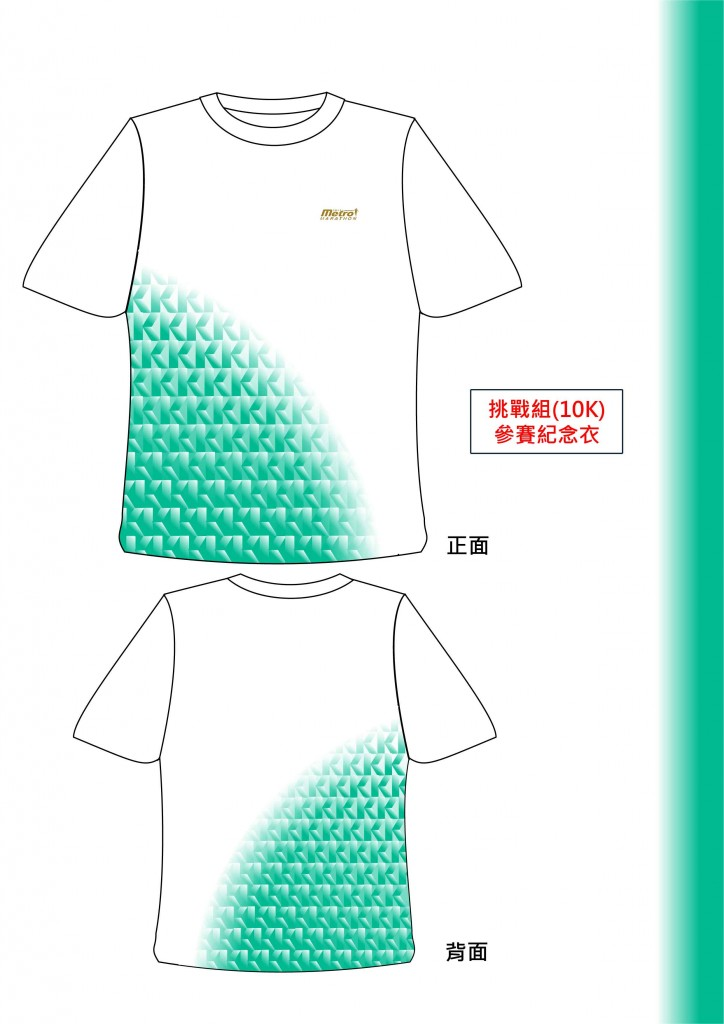 高捷馬參賽紀念衣(10K)_1