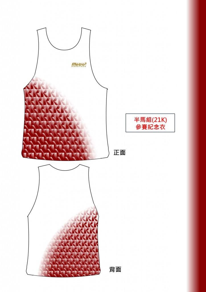 高捷馬參賽紀念衣(21K)_4