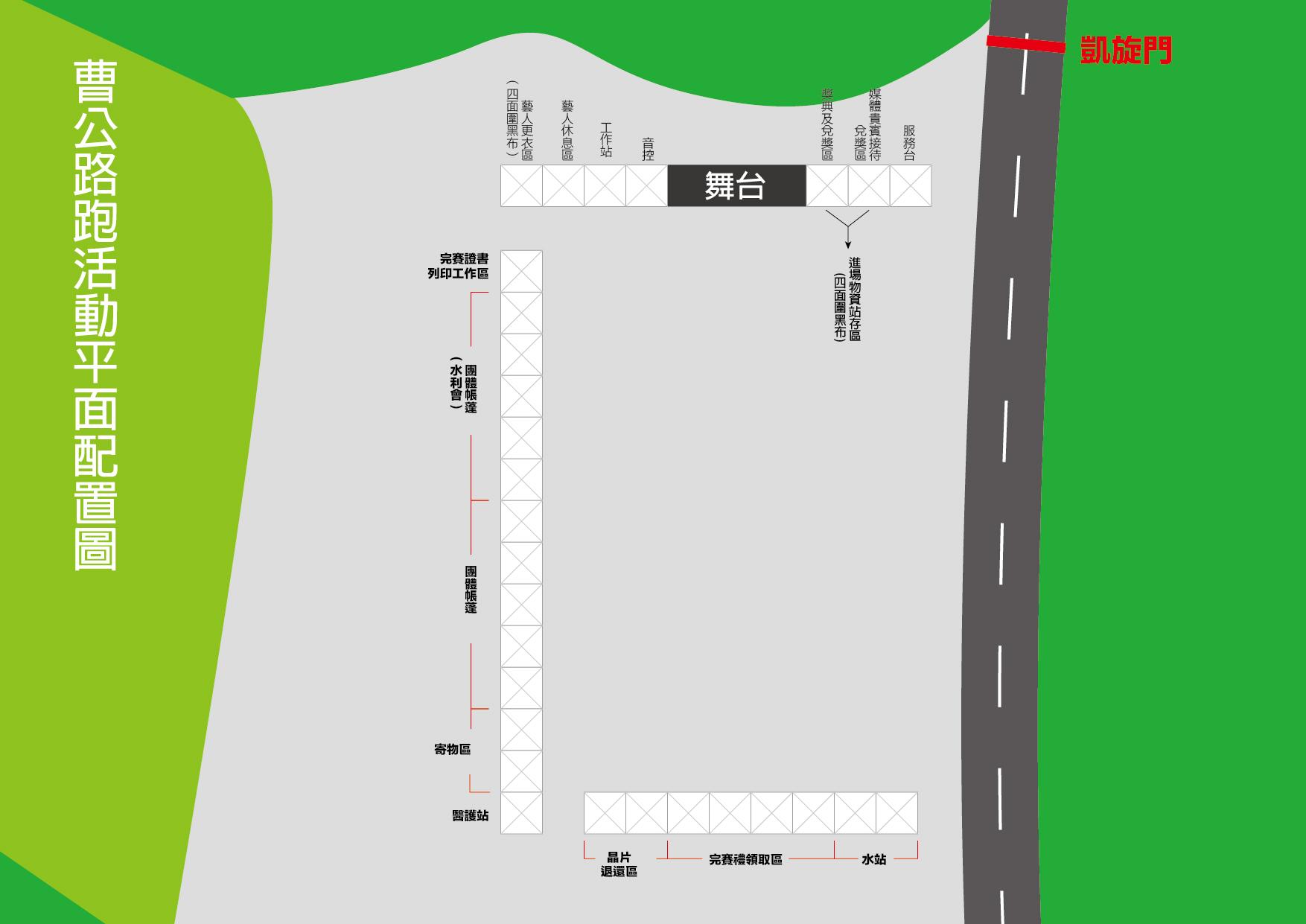 曹公路跑平配圖_V2_工作區域 1