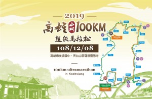 2019山城100KM