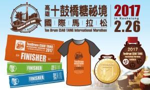 週邊樣式公佈-十鼓橋糖秘境國際馬拉松