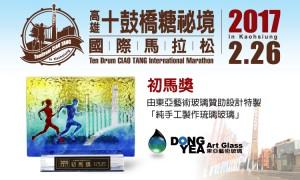初馬獎樣式公佈-十鼓橋糖秘境國際馬拉松