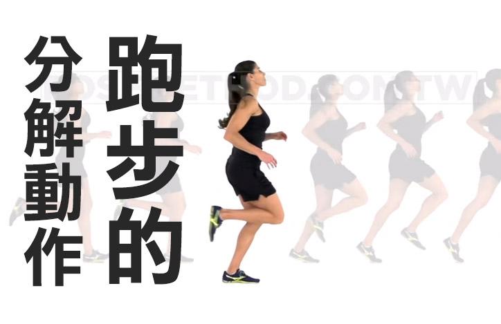 跑步的分解動作