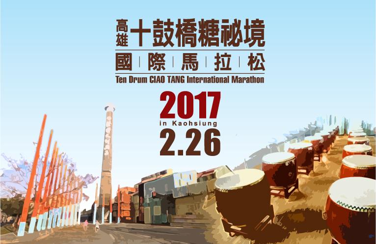 2017十鼓橋糖秘境國際馬拉松