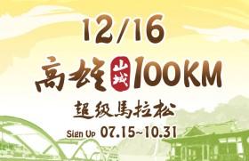 2017 高雄山城100K超級馬拉松