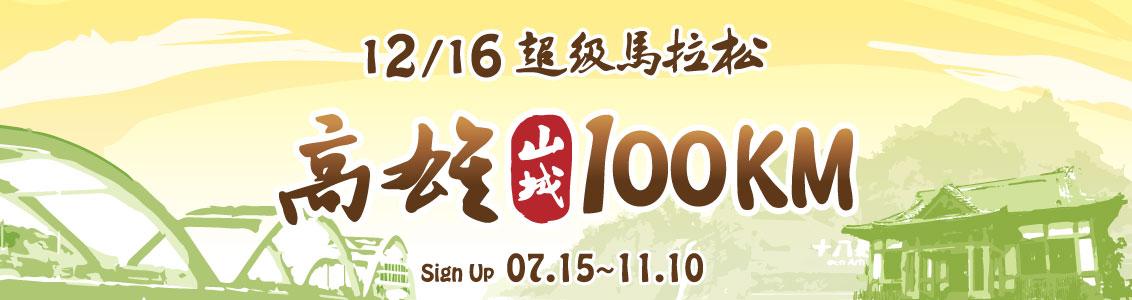 100k_banner_1132x300-01