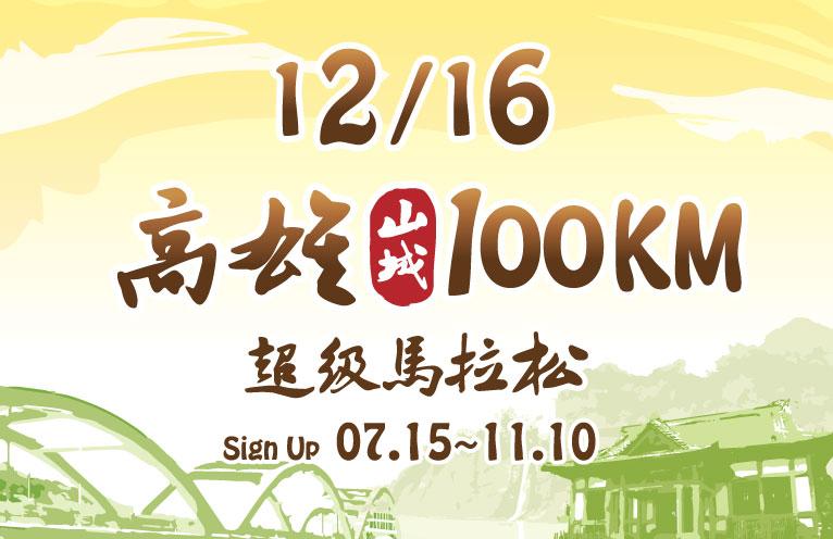 2017高雄山城100KM超級馬拉松