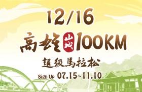 2017 高雄山城100Km超級馬拉松