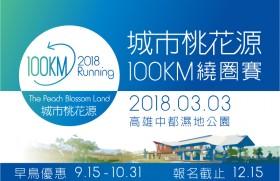 2018 城市桃花源100KM繞圈賽