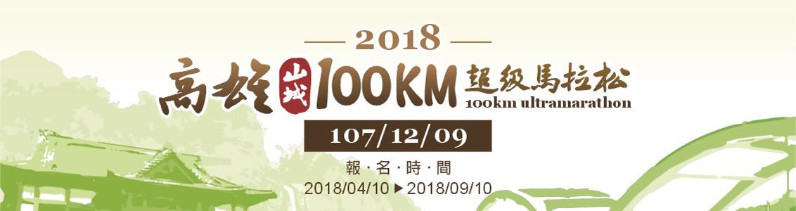 banner-2018山城-72dpi