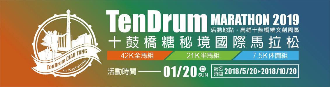 banner-2019十鼓-72dpi