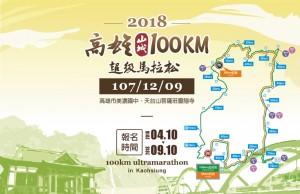 2018高雄山城100Km