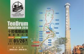 2019十鼓橋糖秘境國際馬拉松