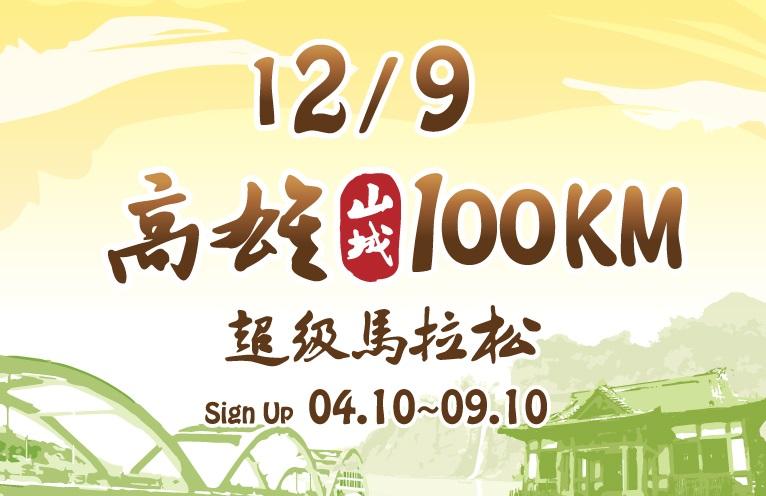 2018高雄山城100KM超級馬拉松