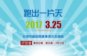 第二屆「跑出一片天」- 台灣地區路跑產業現況及趨勢研習