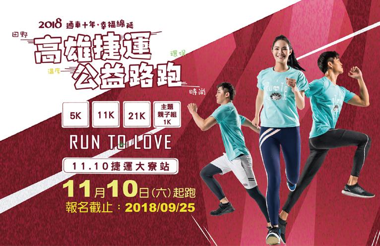 2018Run To Love高雄捷運公益路跑