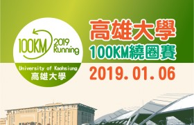 2019高雄大學100KM繞圈賽