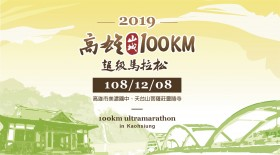 2019高雄山城100KM超級馬拉松