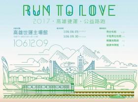 2017 Run To Love 高雄捷運公益路跑
