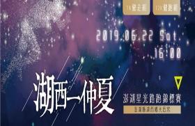 2019與眾不同的湖西-仲夏澎湖星光路跑