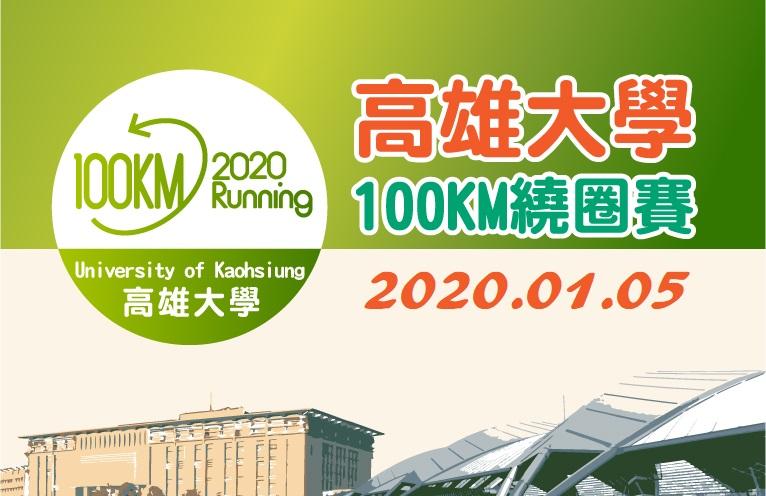 2020高雄大學100KM繞圈賽