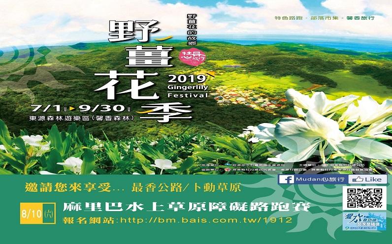 2019野薑花季系列活動-麻里巴水上草原障礙路跑賽