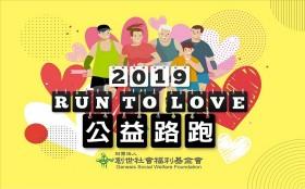2019 RunToLove公益路跑