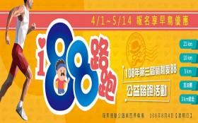 108年第三屆蘭陽愛88公益路跑活動