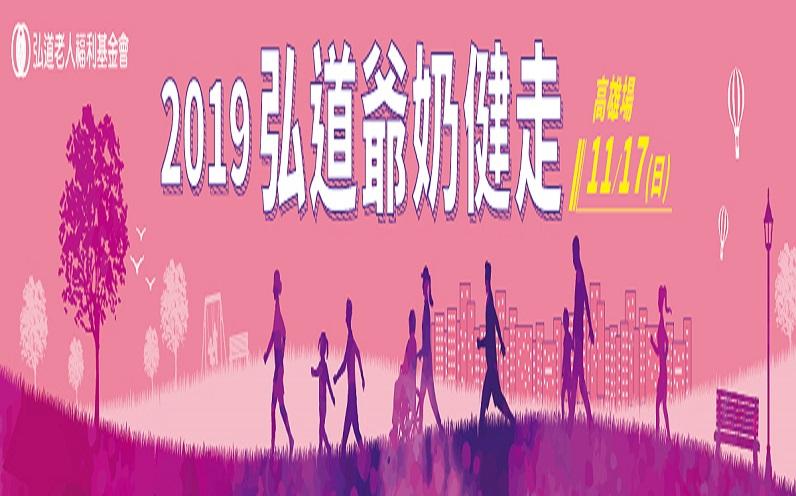 2019弘道爺奶健走-高雄場