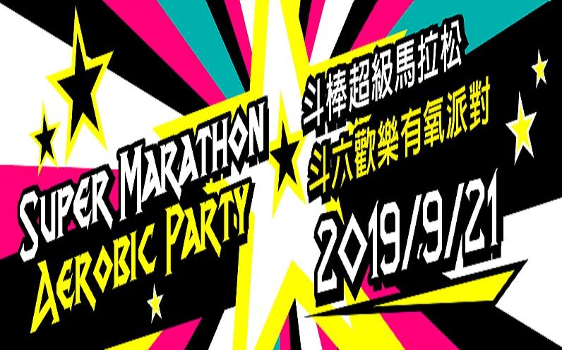 2019斗棒超級馬拉松&斗六歡樂派對