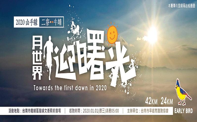 2020 山手線 二寮-牛埔月世界迎曙光
