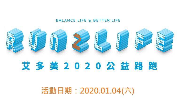 2020年第四屆 艾多美 Run 2 Life 公益路跑