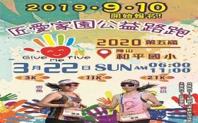 【停辦】2020 年第五屆匠愛家園公益路跑