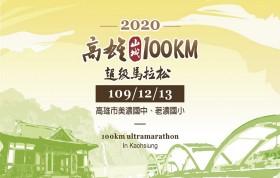 2020高雄山城100KM超級馬拉松