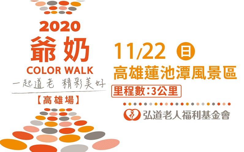 【高雄場】2020弘道爺奶COLOR WALK