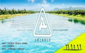 2020台東之美馬拉松