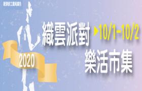 2020織雲派對樂活市集